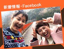 新着情報・Facebook