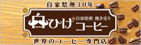 白ひげコーヒー