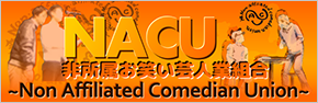 NACU 非所属お笑い芸人業組合