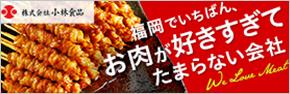 株式会社小林食品