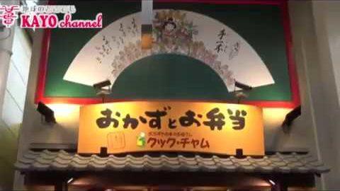 クックチャム 博多川端店
