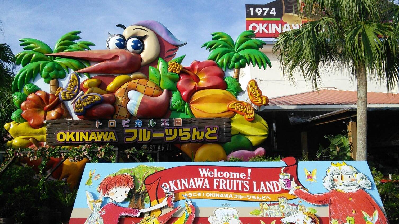 OKINAWAフルーツらんど