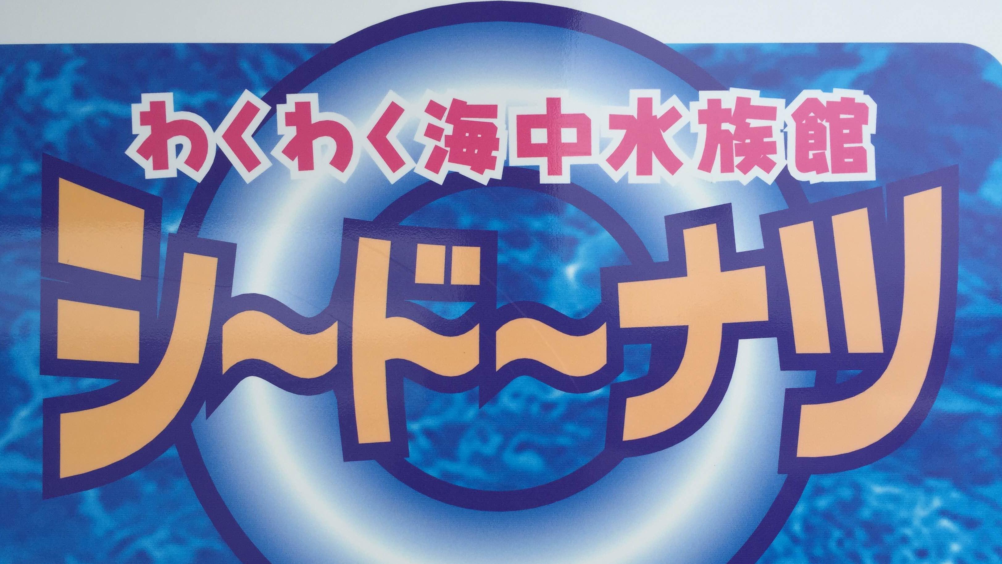 海中水族館シードーナツ