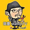 筑豊StationTV