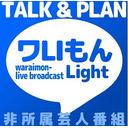 ワLIもん ~Light~