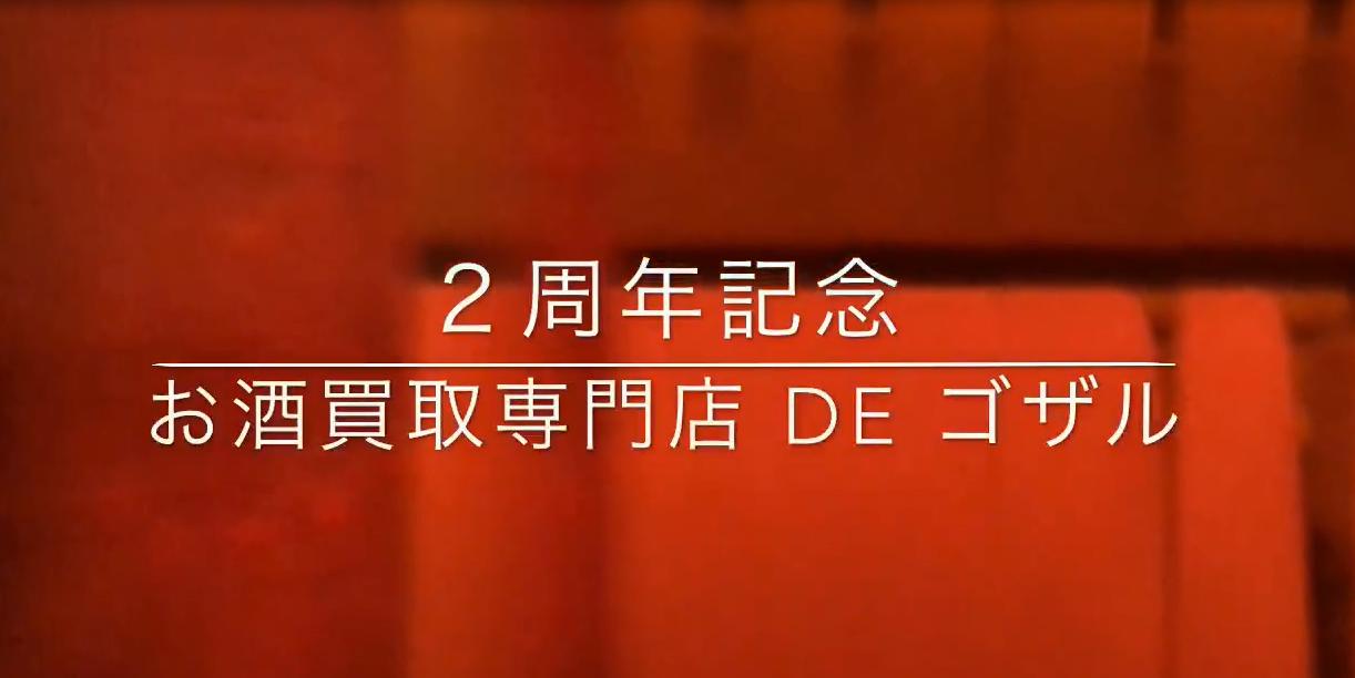お酒買取専門店DEゴザル 2周年記念