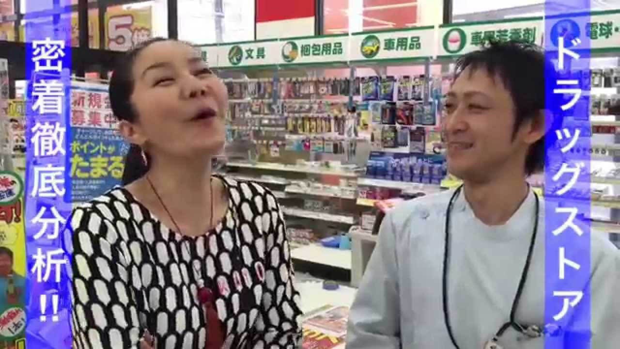 人気のドラッグストア密着取材!!ドキュメンタリー徹底分析!!