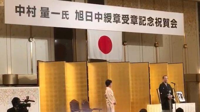 中村量一理事長 旭日中綬章受章記念祝賀会