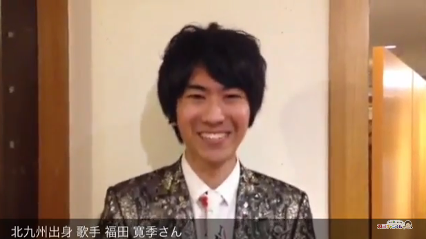 5オクターブの奇跡の歌声を持つ歌手 福田寛季さん