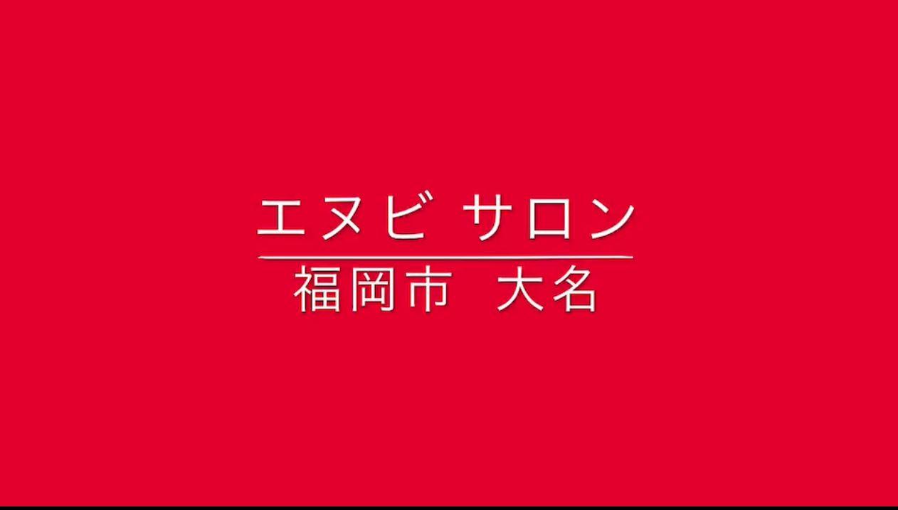 NBiサロン大名店