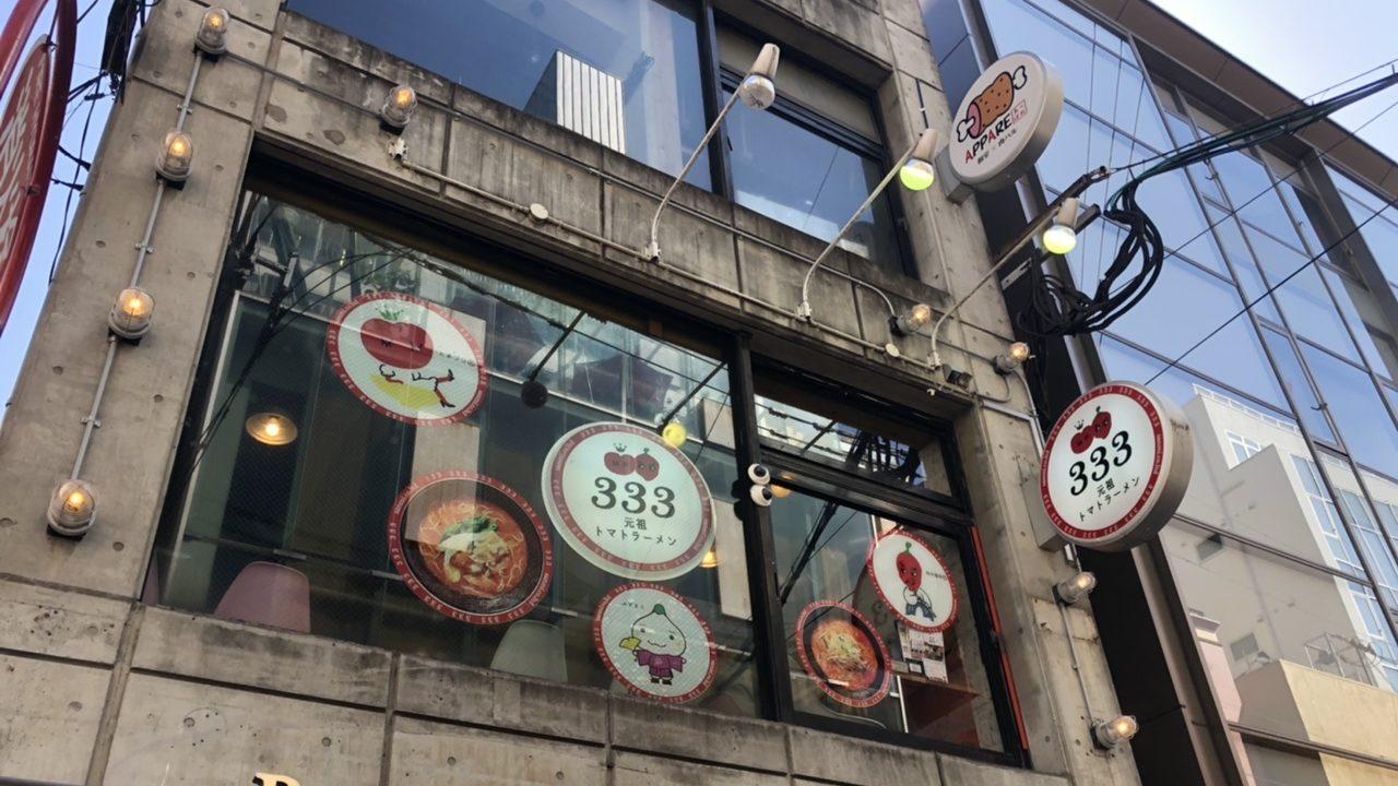 三味(333)天神大名中心店