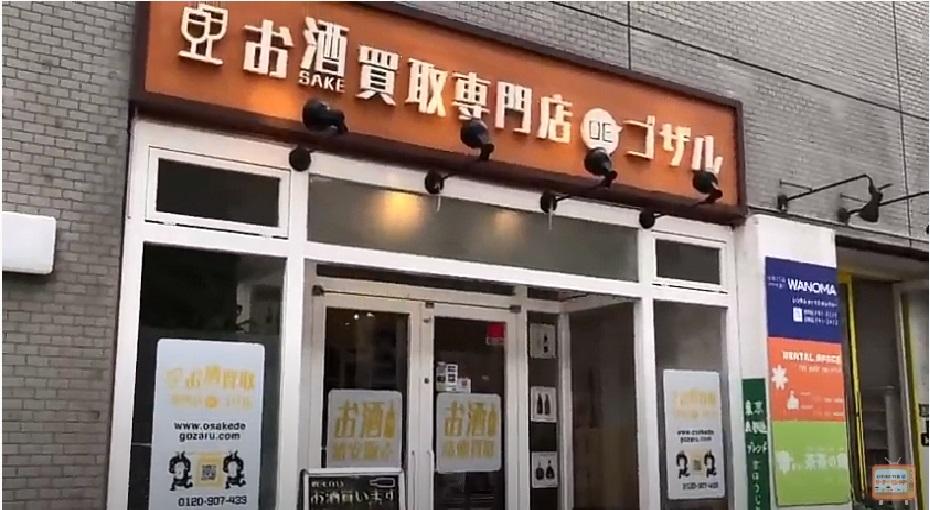 お酒買取専門店DEゴザル