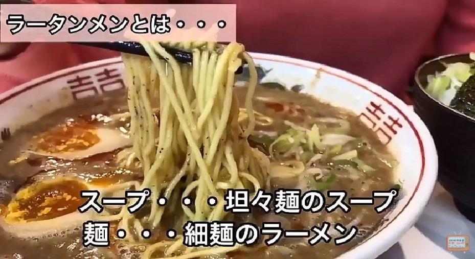 博多拉坦麺まるたん(天神店)