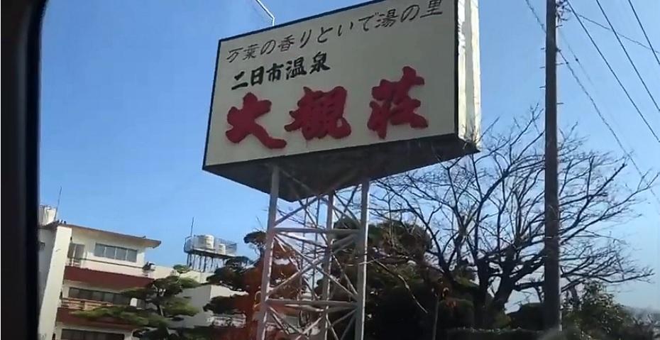 山本カヨと磯田久美子のドライブ企画(二日市温泉【大観荘】)