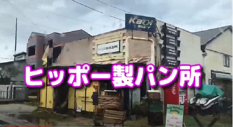 山本カヨと磯田久美子のドライブ企画(ヒッポー製パン所)